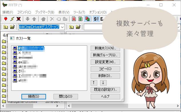 FTPクライアントソフトの接続画面