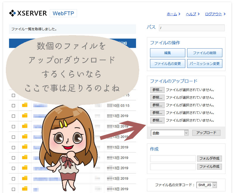 ファイルアップロード エックスサーバー