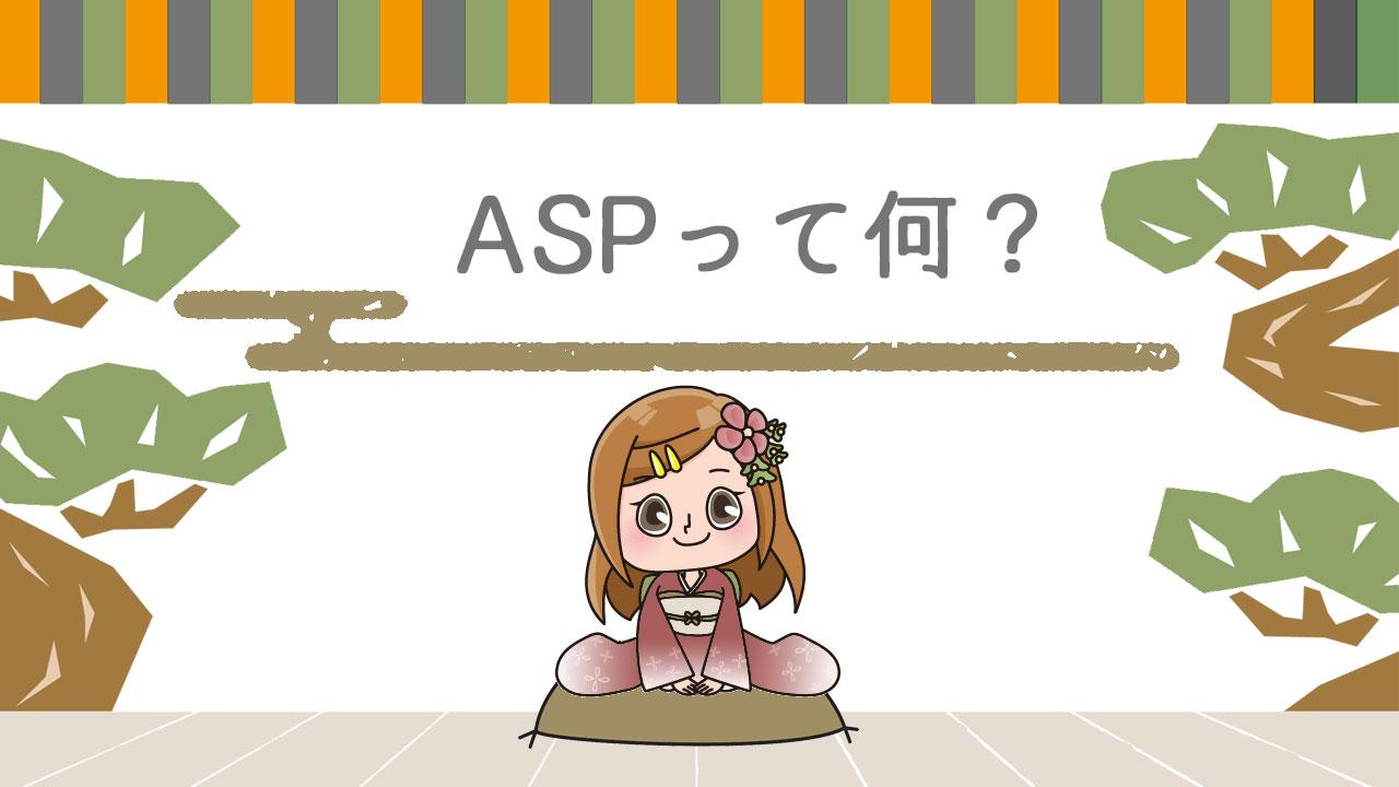 ASPとは