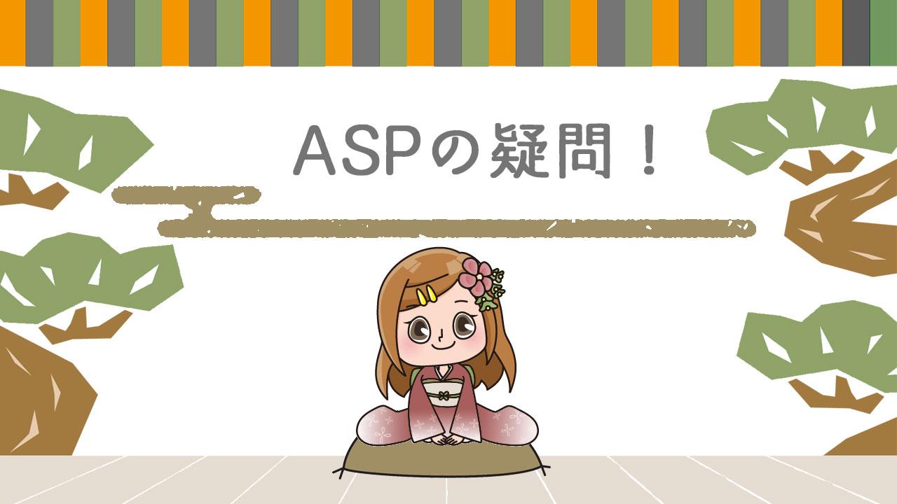 ASPの使い方がわからない