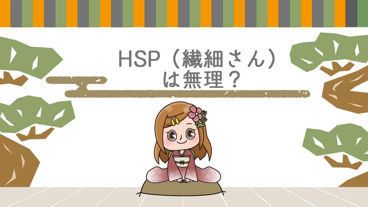 HSP(繊細さん)とアフィリエイト